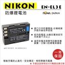 ROWA 樂華 FOR NIKON EN-EL3 ENEL3 電池 全新 保固一年 D200 D300 D70s D80