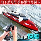 優迪超大號遙控船快艇玩具模型高速兒童男孩成人無線電動水上游艇