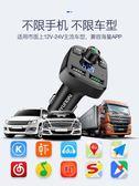 車充 現代車載MP3播放器多功能藍芽接收器音樂U盤汽車點煙器車載充電器 酷動3C