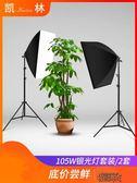 攝影燈套裝LED專業柔光箱簡易微型小型攝影棚淘寶大型產品拍攝 YXS街頭布衣