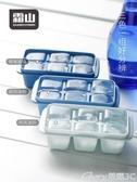 製冰模具霜山冰箱制冰格速凍器家用創意制冰盒小格帶蓋自制做冰塊模具3個 特惠上市