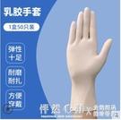 一次性乳膠手套加厚耐用PVC食品級丁腈丁晴橡膠塑膠膠皮耐磨紋繡 怦然新品