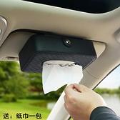 車載抽紙盒創意汽車抽紙袋餐巾紙盒車用掛式遮陽板扶手箱紙巾盒【優惠兩天】