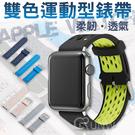 【R】雙色 運動型錶帶 apple wa...