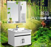 60cm簡約pvc浴室櫃組合小戶型衛浴櫃衛生間洗臉洗手盆洗漱臺面盆QM 依凡卡時尚