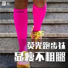 螢光色男女馬拉松路跑減壓襪 自行車騎行襪 運動跑步壓縮機能襪 長筒肌能襪