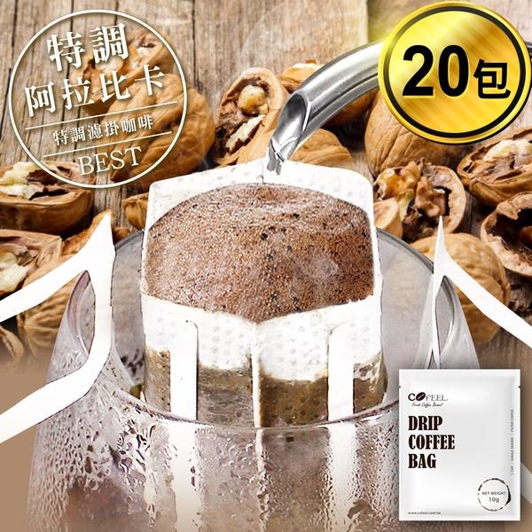 CoFeel 凱飛鮮烘豆特調阿拉比卡濾掛咖啡/耳掛咖啡包10gx20包【MO0052S】(SO0095)