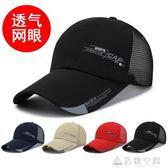 帽子男女夏天薄遮陽帽戶外防曬網眼棒球帽透氣涼太陽帽釣魚鴨舌帽 造物空間