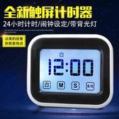 計時器 創意觸屏計時器定時器鬧鐘提醒器廚房學生大聲家庭用電子倒計時器