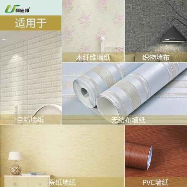 墻紙膠水修補強力膠家用粘貼壁紙膠糯米膠修復翹邊免調墻布專用膠【快速出貨】