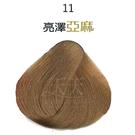 【挑染專用】彩靈EURO 彩色漂粉15g-11亮澤亞麻 [85933]