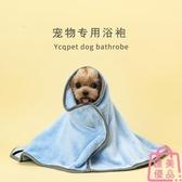 寵物吸水毛巾狗狗浴袍浴巾速干貓咪狗毛巾大吸水大號浴巾【匯美優品】