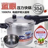 壓力鍋蘇泊爾藍眼壓力鍋304不銹鋼高壓鍋20CM壓力快鍋YW22L1通用24CMigo 貝芙莉