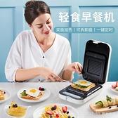 現貨 三明治機輕食機早餐機吐司機多功能加熱壓烤機華夫餅機110V 全館新品85折