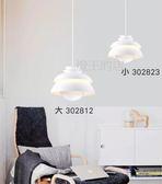 【燈王的店】北歐風 吊燈1燈  (大) ☆302812