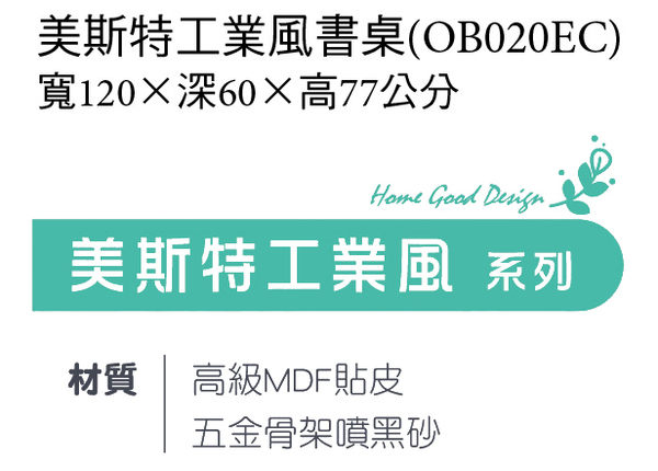 【森可家居】美斯特工業風書桌 7JX254-1