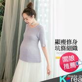 哈韓孕媽咪孕婦裝*【HA5845】正韓製.顯瘦修身坑條細織上衣