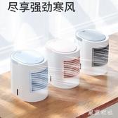 220V 迷你空調手提冷氣桌面辦公室靜音桌上usb噴霧小型制冷器  LN4415【東京衣社】
