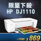 【限量下殺100台】HP Deskjet...