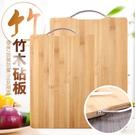 【妃凡】竹木砧板 小款30*20CM 木質砧板 木頭砧板 料理砧板 切菜板 長方形 菜砧板 肉砧板 256