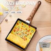 日式玉子燒方形迷你不粘鍋厚蛋燒麥飯石小煎鍋平底早餐鍋