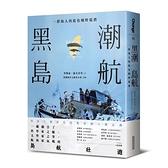 黑潮島航(一群海人的藍色曠野巡禮)