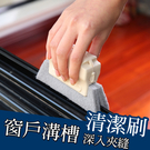 【04655】 窗戶溝槽清潔刷 窗槽縫隙刷 門窗清潔 打掃 溝槽 窗刷