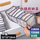 收納籃 日系加厚網布貼身衣物內衣收納盒-...