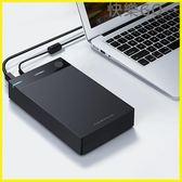 外接硬碟盒 行動硬碟盒2.5/3.5寸外置外接讀取usb3.0保護殼底座盒子