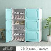鞋架 鞋架簡易宿舍女防塵塑料家用室外門口廳省空間小型寢室鞋櫃子