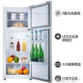 冰箱118升節能小型雙門家用電宿舍兩門式冷藏冷凍 220vigo全館免運