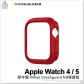 【犀牛盾】 Apple iwatch 4 5 44mm 保護殼 Crashguard NX 保護套輕薄手錶套