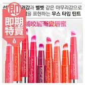 即期商品 韓國 MISSHA 絲絨咬唇漸變唇蜜 4.5g