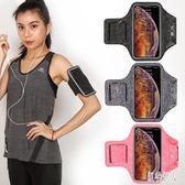 跑步手機臂包運動手機臂套男女通用手臂包臂袋手腕套健身綁帶裝備 PA2388『紅袖伊人』