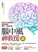強效圖解!腦中風神救援 :神經外科權威醫師教你認識、預防、治療中風!