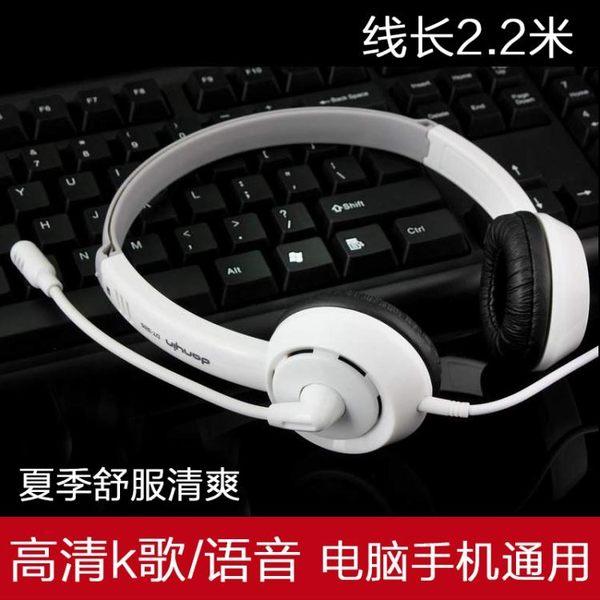 台式電腦用耳機手機全民k歌頭戴式耳麥 錄音專用帶麥克風男女學生 英雄聯盟