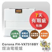 日本代購 Corona FH-VX7318BY 煤油電暖爐 適用26坪以下 冬季必備 安全裝置自動熄火