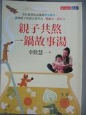 【書寶二手書T1/親子_MGU】親子共熬一鍋故事湯-幸佳慧帶你這樣讀嬰幼繪本…_幸佳慧