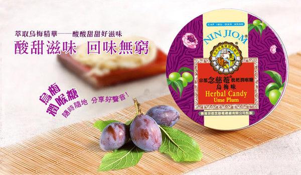 喉糖‧枇杷潤喉糖六種綜合口味(60g鐵盒)【京都念慈菴】