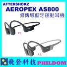 AFTERSHOKZ AEROPEX AS800骨傳導藍牙運動耳機 AS 800 骨傳導 藍牙運動耳機 藍芽耳機 公司貨