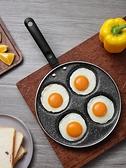 煎雞蛋鍋不粘平底鍋家用迷你荷包蛋漢堡蛋餃鍋模具四孔小煎蛋神器LX 童趣屋 交換禮物