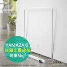 日本代購 空運 YAMAZAKI 山崎 Soil 珪藻土 腳踏墊 放置架 收納架 收納座 硅藻土 衛浴收納