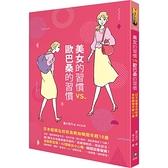 美女的習慣vs.歐巴桑的習慣(日本超模名校校長教妳瞬間年輕10歲)