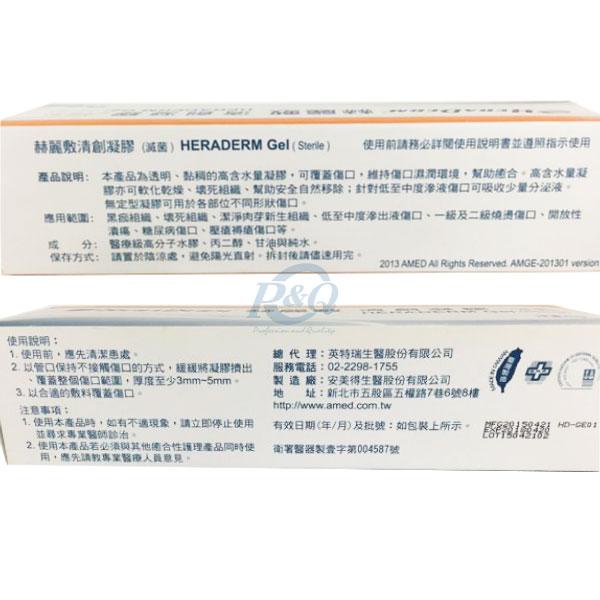 赫麗敷 HERADERM 清創凝膠 (滅菌) 40g 專品藥局【2003731】