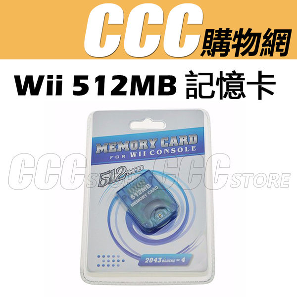 Wii 512MB記憶卡 Wii記憶卡 WII主機 NGC記憶卡 遊戲儲存卡