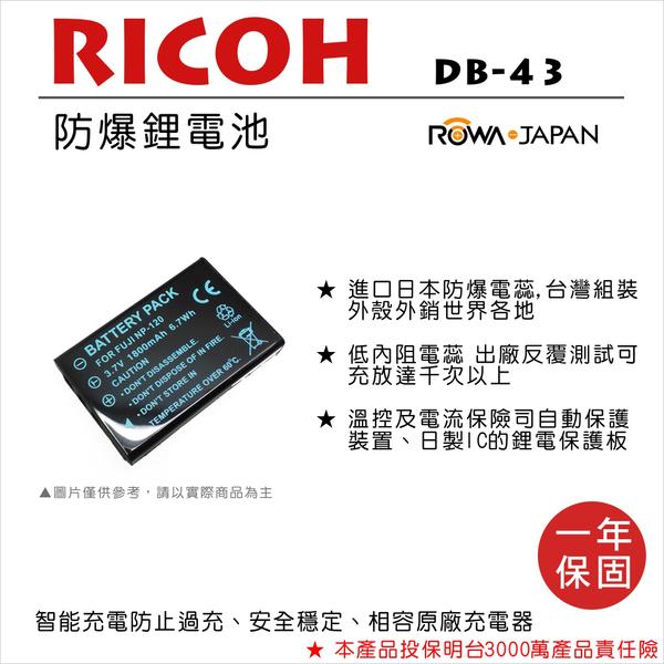 攝彩@樂華 Ricoh DB-43 副廠電池 DB43 (FNP120) ROWA 原廠充電器可用 全新保固一年 禮光