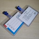 工牌套學生橫式證件卡透明胸卡卡套硬工作證胸牌工作牌上崗證帶夾子塑膠 智慧e家