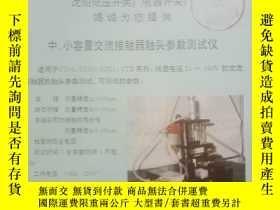 二手書博民逛書店《電氣開關罕見1994.5》三相異步電動機保護、電氣系統的溫度在
