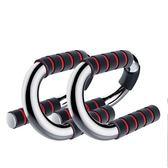 S型俯臥撐支架男女鍛煉胸肌健身器材家用訓練腹肌加厚鋼俯臥撐架