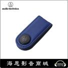 【海恩數位】日本鐵三角 AT-CW5 耳機捲線器 自在調整耳機導線長度 公司貨 (深藍)
